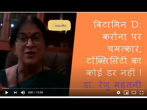 Embedded thumbnail for D DEFENCE: THE MOST IMPORTANT VITAMIN FOR IMMUNITY (HINDI)